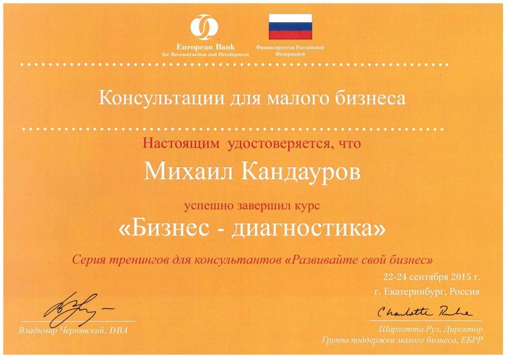 Чернявский В. - диплом