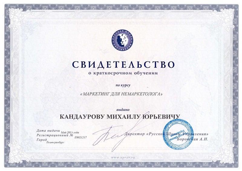 Диплом Русской школы