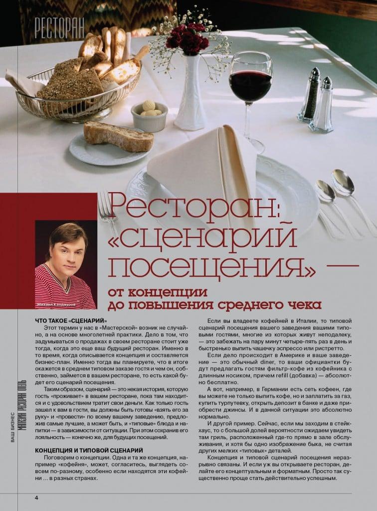 Restoran_Kandaurov_01_14_11