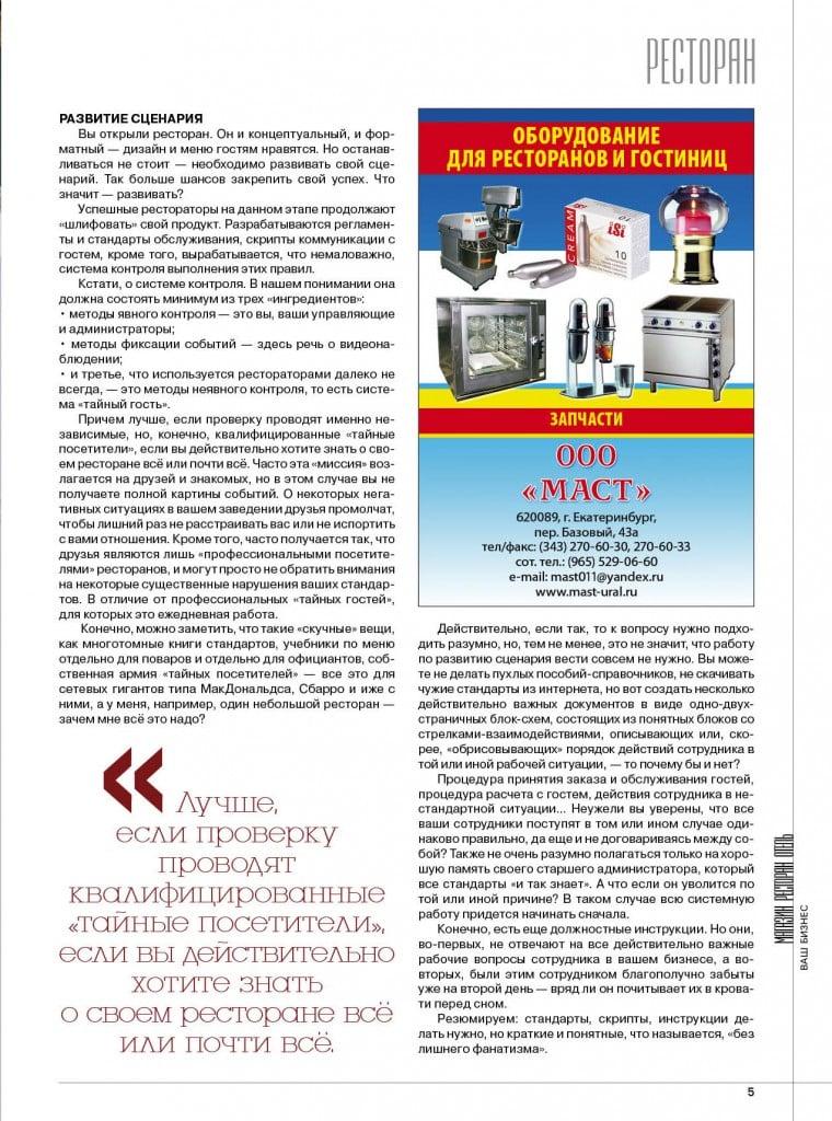 Restoran_Kandaurov_01_14_11_str2