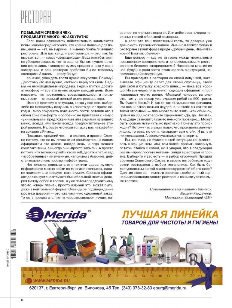 Restoran_Kandaurov_01_14_12