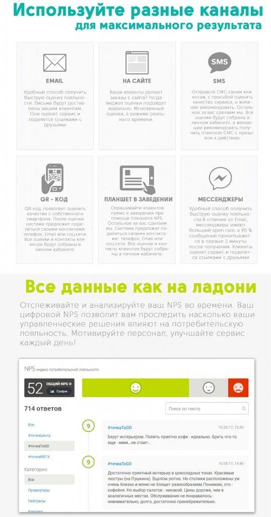 nps_presentation_partner (3)